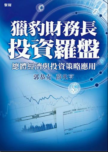 獵豹財務長投資羅盤 PDF