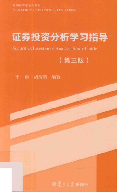 证券投资分析学习指导 第3版 于丽 高清 PDF