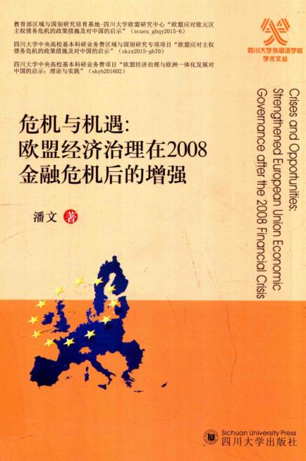 危机与机遇 欧盟经济治理在2008金融危机后的增强 高清 PDF