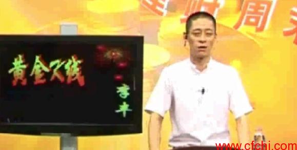 李丰黄金k线技巧教程,李丰k线讲座视频全集