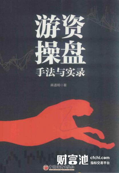 最牛逼庄家操盘 游资操盘手法与操盘实录 高清 PDF