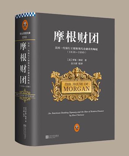 <b><font color = #2c0991>学习金融的入门书籍《摩根财团:美国一代银行王朝和现代金融业的崛起》</font></b>