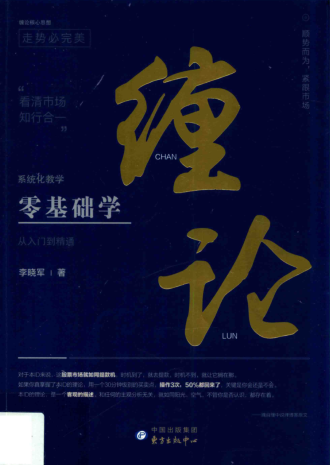 零基础学缠论李晓军pdf 高清
