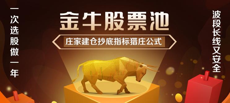 【精品】股票庄家建仓期间抄底指标公式猎庄选股公式幅图