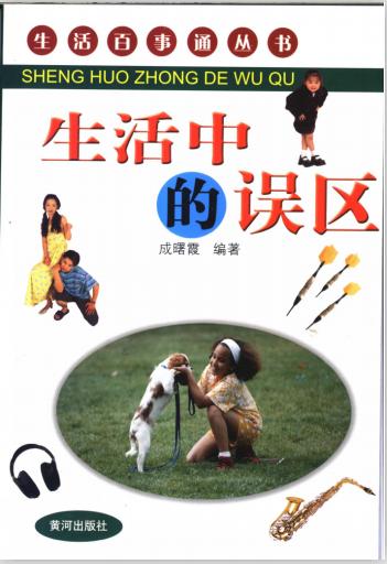 生活中的误区 高清 成曙霞编著 PDF