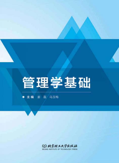管理学基础 姜磊 高清 姜磊著 PDF 下载