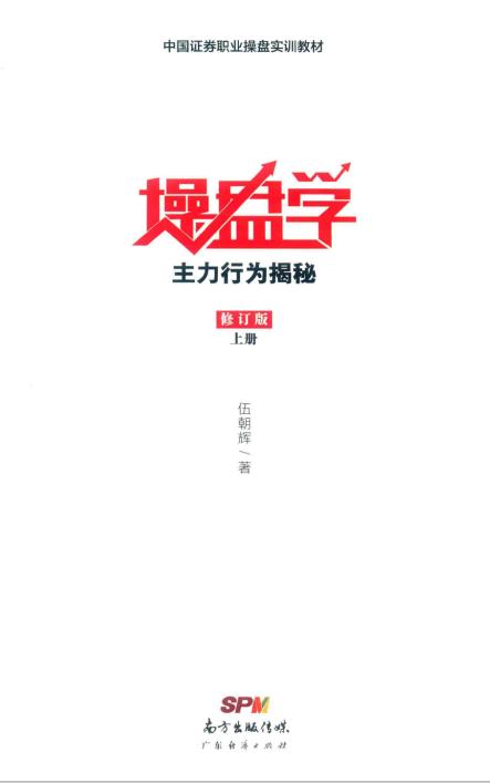 操盘学 上 主力行为揭秘 修订版 高清 PDF