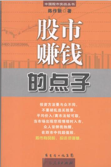 股市赚钱的点子(第二版) 高清 PDF