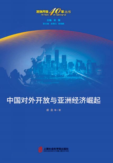 """""""对外开放40年""""丛书 中国对外开放与亚洲经济崛起 高清 PDF"""