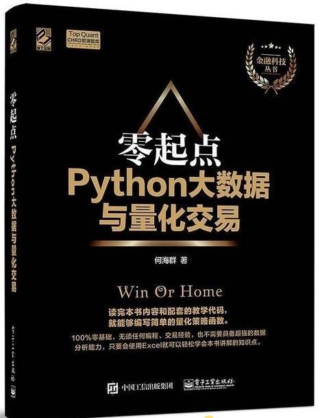 零起点Python大数据与量化交易