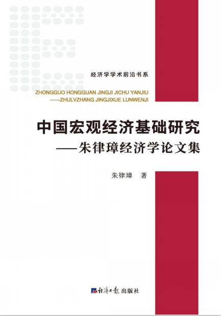 中国宏观经济基础研究 朱律璋经济学论文集 高清 PDF
