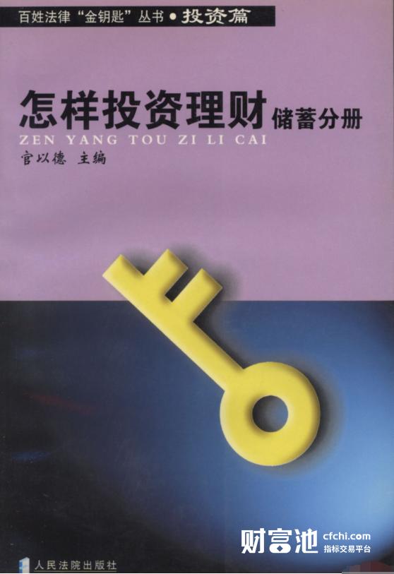 """百姓法律""""金钥匙""""丛书 怎样投资理财储蓄分册.pdf"""