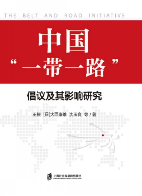 """中国""""一带一路""""倡议及其影响研究 高清 PDF"""