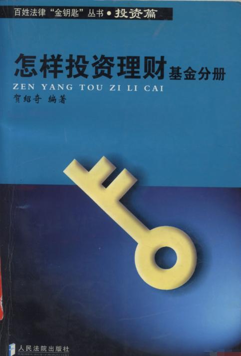 """百姓法律""""金钥匙""""丛书 怎样投资理财基金分册.PDF"""