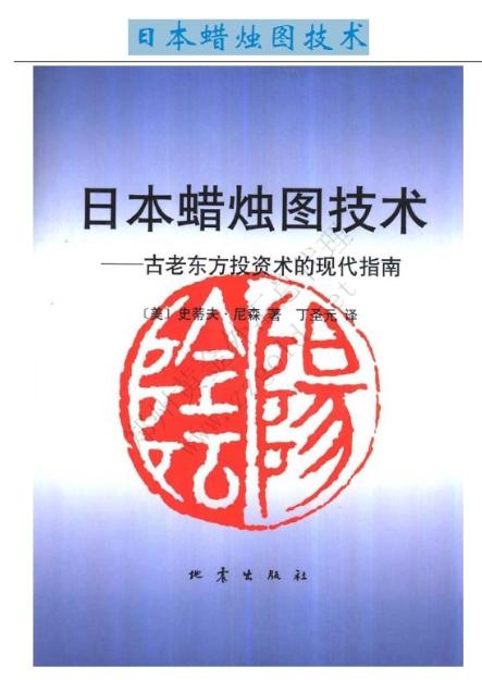 日本蜡烛图技术.pdf 高清大蓝本