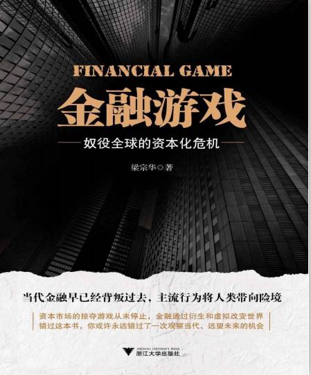 金融游戏 PDF 梁宗华 著介绍