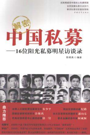 解密中国私募 16位阳光私募明星访谈录 高清 PDF
