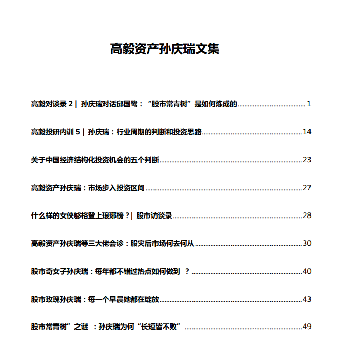 【孙庆瑞】高毅资产孙庆瑞文集 PDF文章