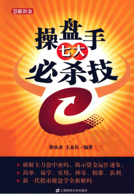 操盘手七大必杀技 PDF 徐从余 王永长 著