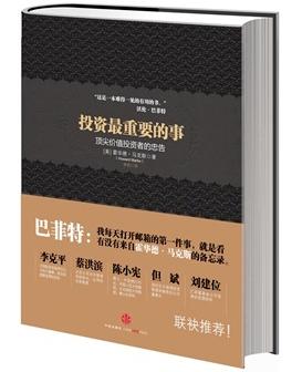 投资最重要的事 一本巴菲特读了两遍的投资书下载