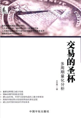 交易的圣杯 多周期量化分析 王艺鑫著 高清 PDF
