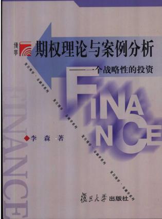 期权理论与案例分析 一个战略性的投资(高清) 李森著 PDF下载