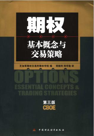 期权 基本概念和交易策略 第3版(高清) PDF下载