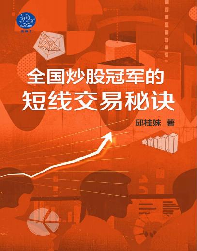 全国炒股冠军的短线交易秘诀 PDF下载