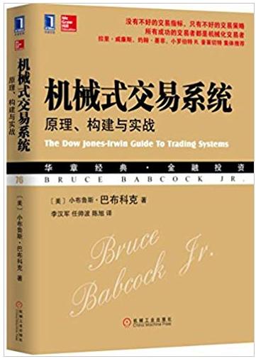 机械式交易系统 原理、构建与实战(高清) PDF下载