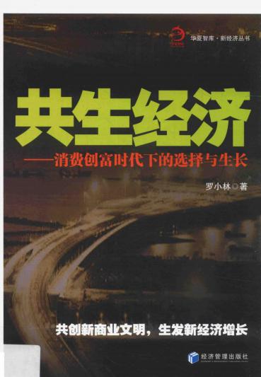 共生经济 消费创富时代下的选择与生长(高清) 罗小林 PDF下载