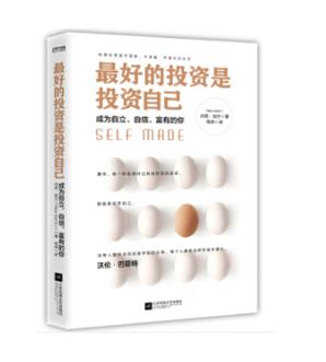 最好的投资是投资自己 自我完善 励志书籍 PDF下载