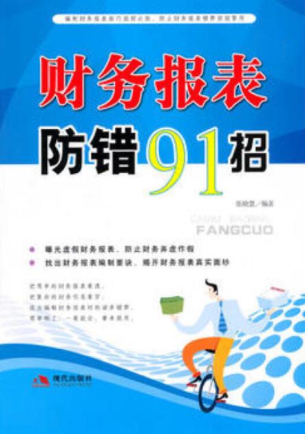 财务报表防错91招(高清) 张晓慧 著 PDF下载