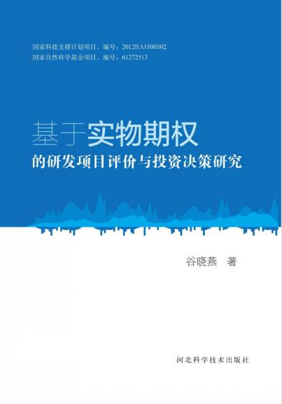 基于实物期权的研发项目评价与投资决策研究(高清) 谷晓燕 著 PDF下载
