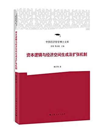 资本逻辑与经济空间生成及扩张机制(高清) 鲍伶俐 著 PDF下载