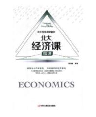 北大经济课精讲(高清) 郭海峰 PDF 经济书籍下载