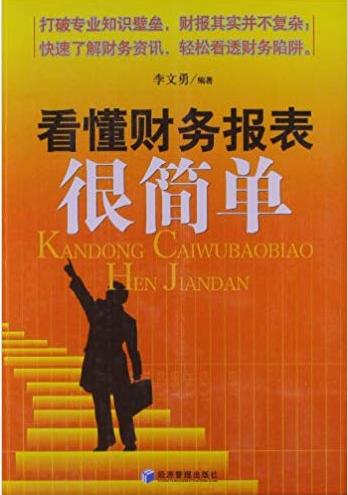 看懂财务报表很简单 李文勇(高清)PDF下载