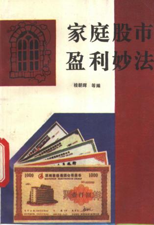 家庭股市盈利妙法(高清)桂朝晖编 PDF下载