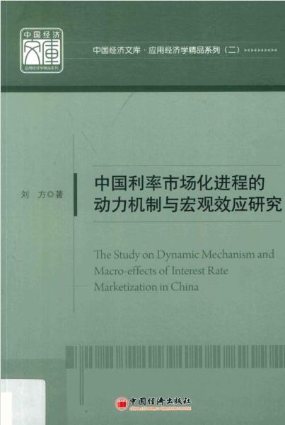 中国利率市场化进程的动力机制与宏观效应研究(高清) PDF下载