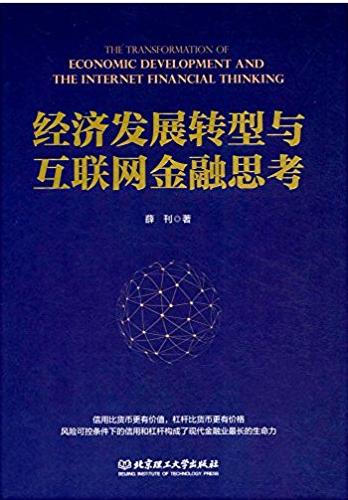 经济发展转型与互联网金融思考(高清) 薛刊 著 PDF下载
