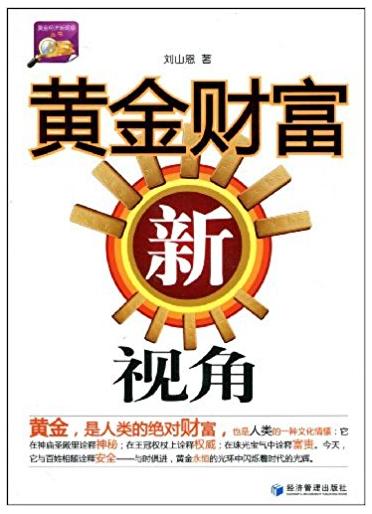 黄金财富新视角(高清) 刘山恩 著 PDF下载