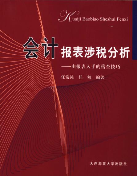 会计报表涉税分析 由报表入手的稽查技巧(高清).pdf下载