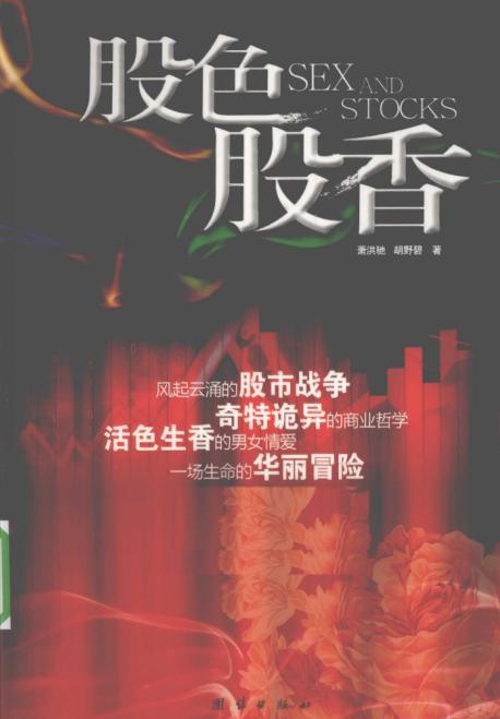 股色股香(高清).pdf下载