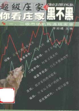 超级庄家(上):你看庄家黑不黑PDF详解