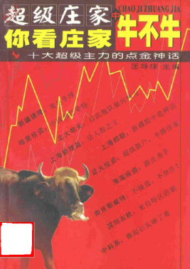 超级庄家(中)你看庄家牛不牛.pdf详解