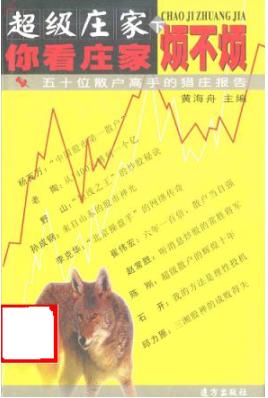 超级庄家(下):你看庄家烦不烦PDF详解