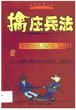华泰证券丛书 擒庄兵法 李华 胡锡明 pdf介绍