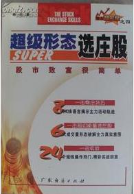 超级形态选庄股.pdf介绍