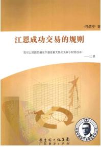 江恩成功交易的规则 何造中著 pdf下载
