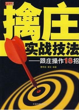擒庄实战技法跟庄操作18招.pdf下载
